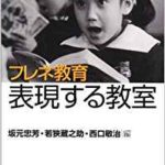 フレネ教育がわかる!おすすめ本8選